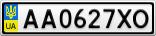Номерной знак - AA0627XO