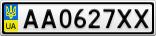 Номерной знак - AA0627XX
