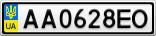 Номерной знак - AA0628EO