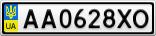 Номерной знак - AA0628XO