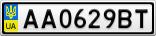 Номерной знак - AA0629BT