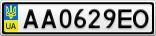Номерной знак - AA0629EO
