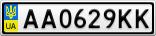 Номерной знак - AA0629KK