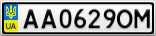 Номерной знак - AA0629OM
