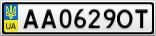 Номерной знак - AA0629OT