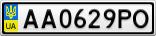Номерной знак - AA0629PO