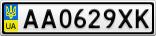 Номерной знак - AA0629XK