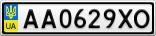 Номерной знак - AA0629XO