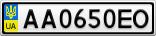 Номерной знак - AA0650EO