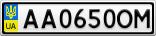 Номерной знак - AA0650OM