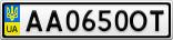 Номерной знак - AA0650OT