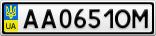 Номерной знак - AA0651OM