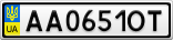 Номерной знак - AA0651OT