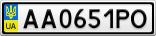 Номерной знак - AA0651PO