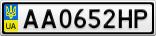 Номерной знак - AA0652HP