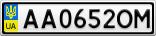 Номерной знак - AA0652OM