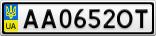 Номерной знак - AA0652OT