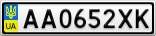 Номерной знак - AA0652XK