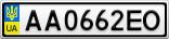 Номерной знак - AA0662EO