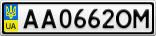Номерной знак - AA0662OM