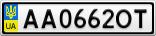 Номерной знак - AA0662OT