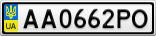 Номерной знак - AA0662PO