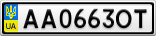 Номерной знак - AA0663OT