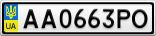 Номерной знак - AA0663PO
