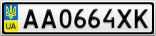 Номерной знак - AA0664XK