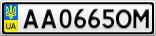 Номерной знак - AA0665OM