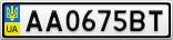 Номерной знак - AA0675BT