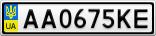 Номерной знак - AA0675KE