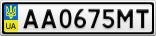 Номерной знак - AA0675MT