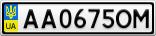 Номерной знак - AA0675OM