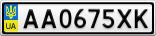 Номерной знак - AA0675XK