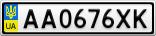 Номерной знак - AA0676XK