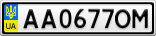 Номерной знак - AA0677OM