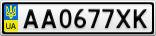 Номерной знак - AA0677XK