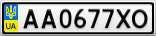 Номерной знак - AA0677XO