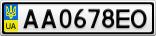 Номерной знак - AA0678EO