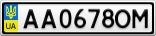 Номерной знак - AA0678OM