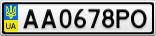 Номерной знак - AA0678PO