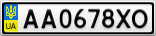 Номерной знак - AA0678XO