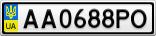 Номерной знак - AA0688PO