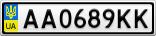Номерной знак - AA0689KK
