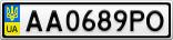 Номерной знак - AA0689PO