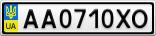 Номерной знак - AA0710XO