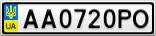 Номерной знак - AA0720PO