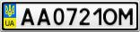 Номерной знак - AA0721OM