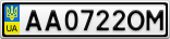 Номерной знак - AA0722OM
